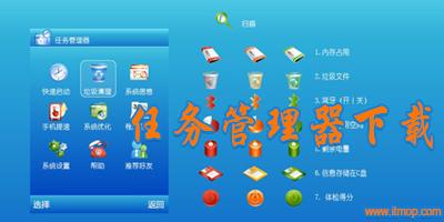 任务管理器下载_电脑任务管理器_系统任务管理器大全