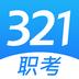 321职考软件
