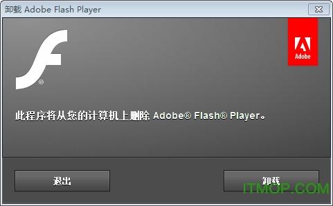 Adobe Flash Player Uninstaller (Falsh浏览器插件卸载工具) V24.0.0.170 Final官方版 0
