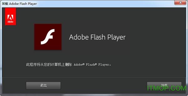 flash player卸载程序