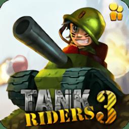 坦克骑士3手机游戏
