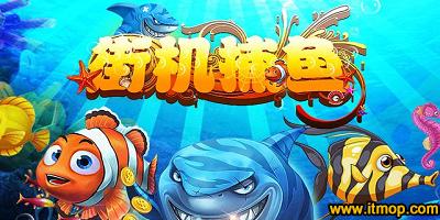 街机捕鱼大全_街机捕鱼电玩合集_街机捕鱼游戏下载