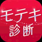 受欢迎类型诊断中文破解版