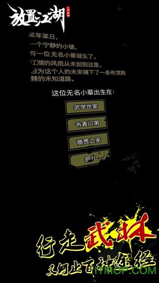 放置江湖离线挂机版 v1.1.0 安卓版 2
