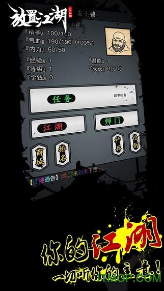 放置江湖ios元宝存档 v1.0 iphone数据修改版 0