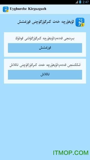 uygurqa hat kirguzguq v3.7.3 官网安卓版 0