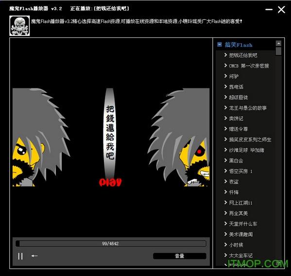 魔鬼Flash高速播放器 v3.2 绿色版 0