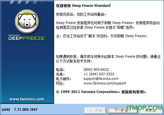 冰点还原精灵8.30密匙+注册机 最新可用版 0