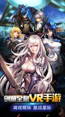 百度游戏星河战姬 v14.0 安卓最新版0