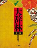 大辞林app