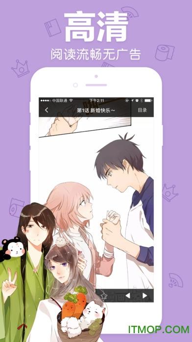 漫漫漫画苹果版 v5.1.4 iphone版 1