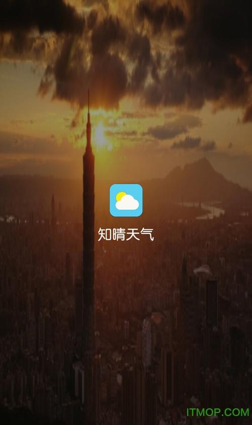 知晴天气 v1.0 安卓版0