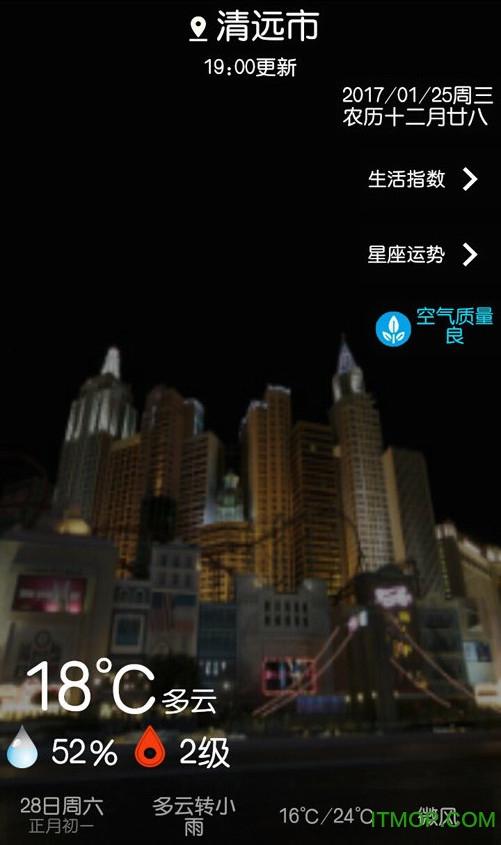 知晴天气 v1.0 安卓版1