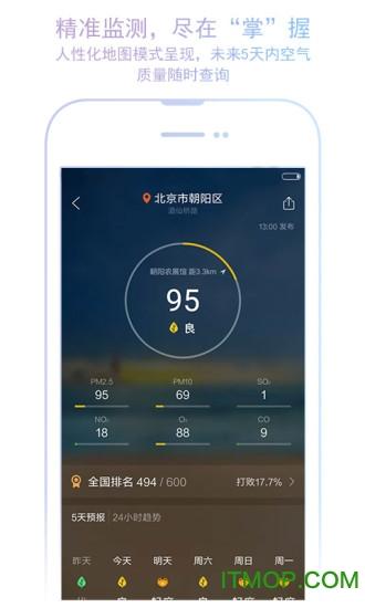豆芽天气手机版 v1.0 安卓版0