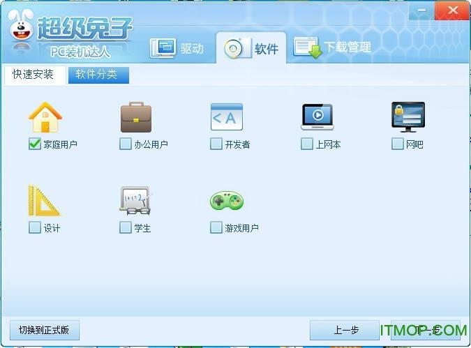超级兔子PC装机达人 v1.1.0.0 简体中文官方安装版 0