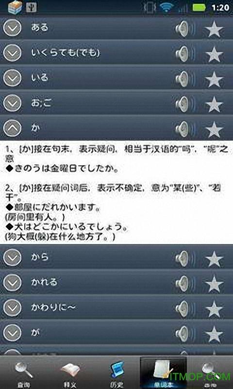 日语词典手机版 v3.1 安卓版 0