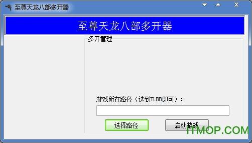 至尊新天��八部多�_器 v1.1 免�M版 0