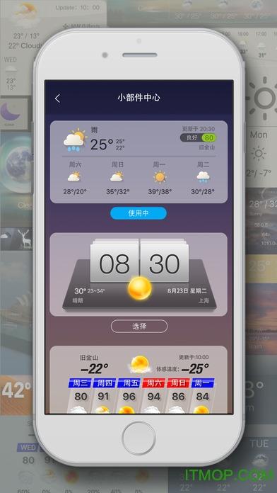 琥珀天气ios版 v2.1.4 iphone版1