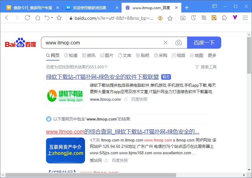 傲游浏览器3最新版(Maxthon) v5.1.6 绿色免费版 0