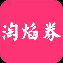 淘焰券app手机版