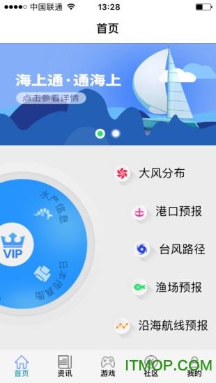 易航海海上通 v2.3.0 安卓版2