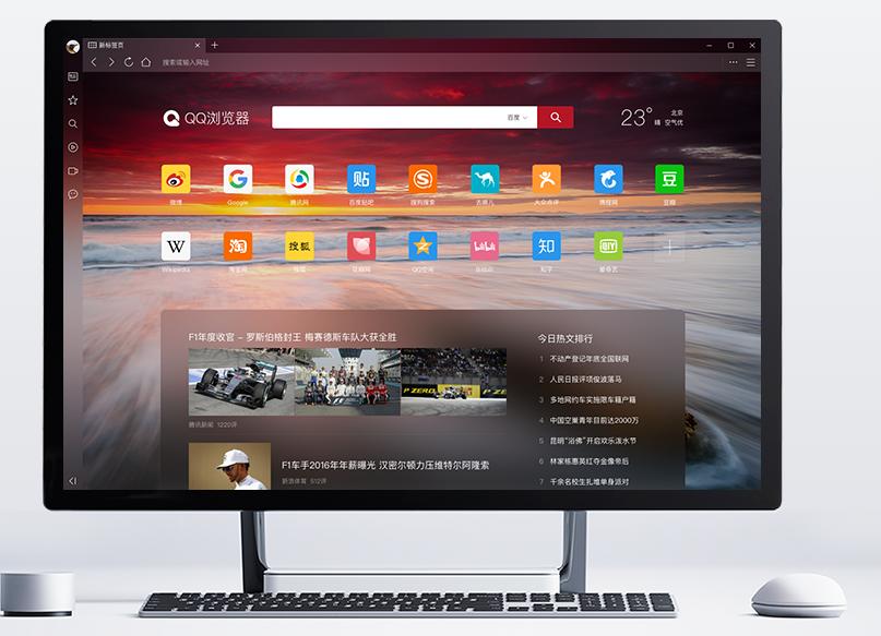 qq浏览器5 简体中文绿色免费版 0