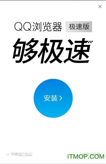 QQ浏览器极速版 v10.4.3588.400 最新版 0