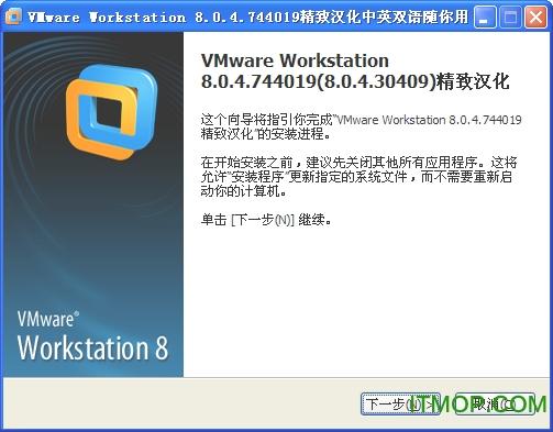 VMware Workstation���������� v8.0.4.744019 �������� 0