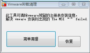 VMware Install Cleaner(vmware workstation完全卸载工具) 官方版 0