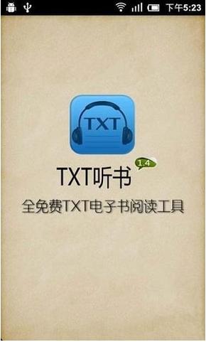 TXT听书PC版 v3.0.2 电脑版 0