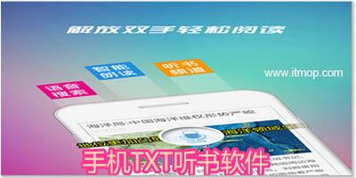 手机txt听书软件