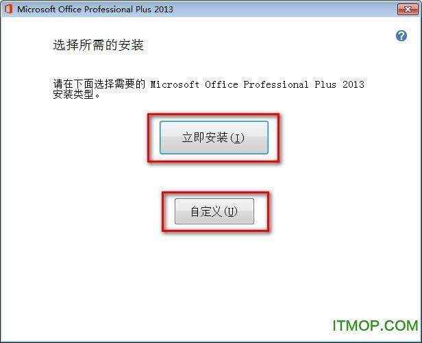 office2013官方下�d