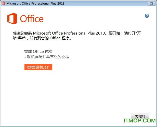 office 2013安装破解教程