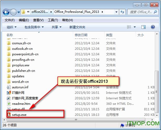 office2013官方下�d 免�M完整版