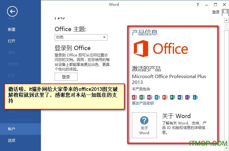 office 2013�D文破解教程
