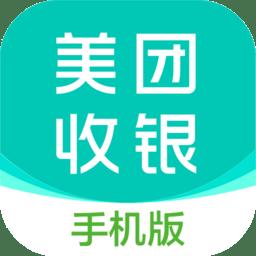 美团收银系统v1.1.7 安卓版