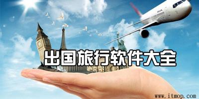 出国旅行app