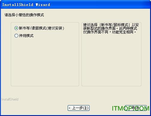 Penpower蒙恬全能大笔宝手写版驱动 v2.0.3 官方版 0