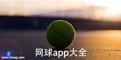 网球app