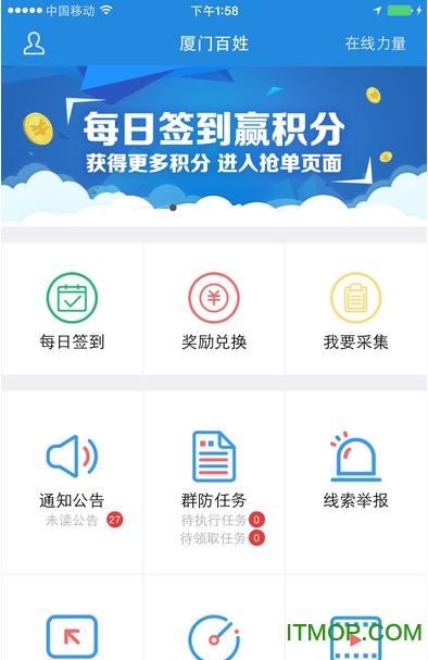 厦门百姓ios版 v1.1.00089 iphone版 3