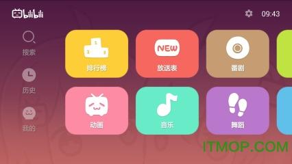 哔哩哔哩tv版客户端 v5.44.2 官方安卓电视版 0