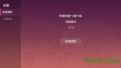 哔哩哔哩tv版客户端 v5.44.2 官方安卓电视版 3