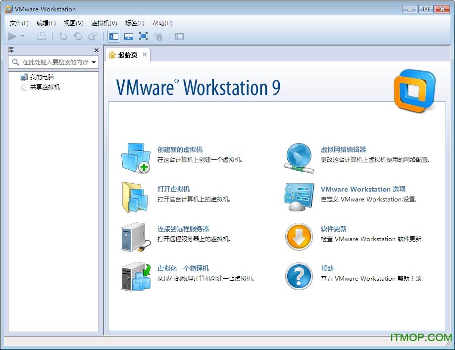 VMware Workstation 9 v9.0.2 绿色汉化精简版 0
