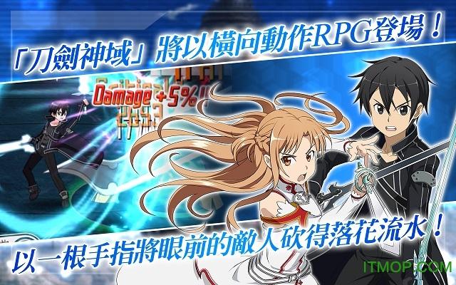 刀剑神域记忆重组国际服 v1.7.3 官网安卓版 2