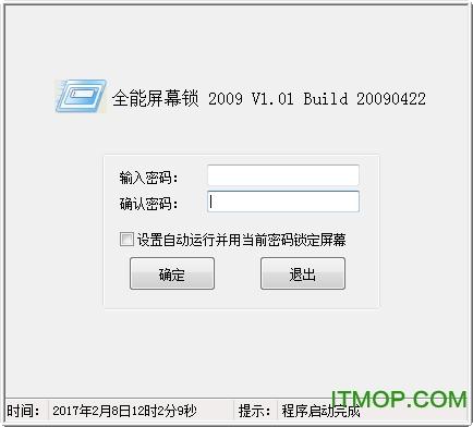 全能屏幕锁(电脑待机锁屏工具) v2.02 龙8娱乐平台 0