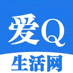 爱Q生活网ios版