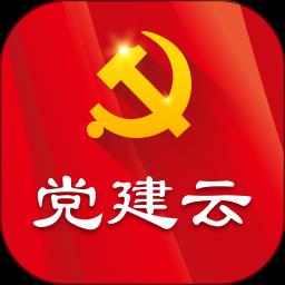 天津党建云平台