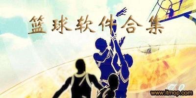 篮球app