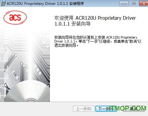 ACS ACR120系列智能卡读写器驱动 v1.1.1.0 官方版 0