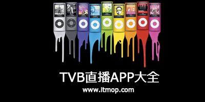 tvb直播软件